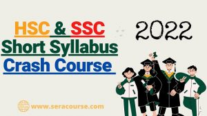 Read more about the article HSC & SSC Short Syllabus Crash Course 2022